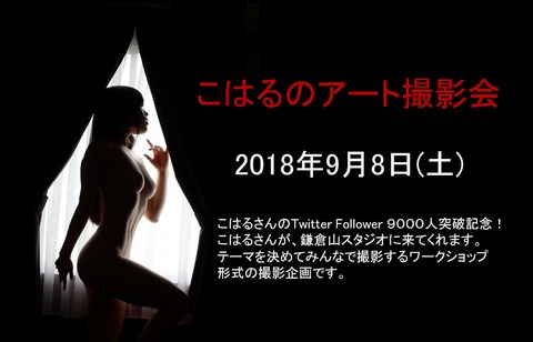 20180908_こはる撮影会
