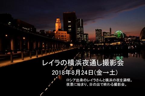 20180824_レイラ横浜夜通し撮影会