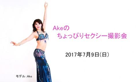 20170709 Akeのちょっぴりセクシー_20170615