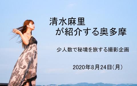 20200824_清水麻里_奥多摩