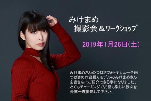 20190126_みけまめ撮影会_20181230