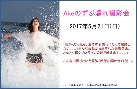 20170521 Ake ずぶ濡れ _20170428