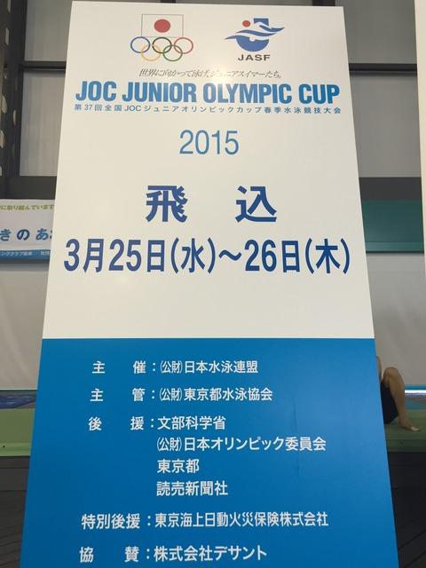 2015全国JO飛込競技初の春季大会開催
