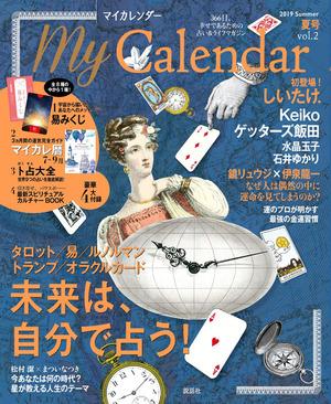 My Calendar  の表紙 小