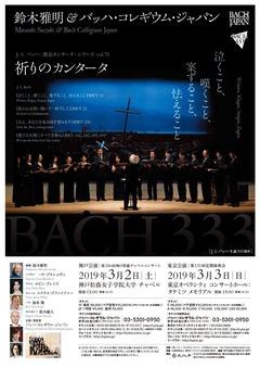 会員出演コンサート3月~4月