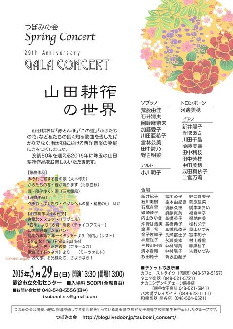 第29回Spring Concert のお知らせ : ♪. つぼみの会 ♪.
