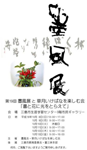 bokufu-ten2006