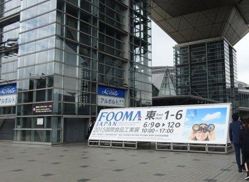 有明の国際展示場で開催されていた国際食品工業展(FOOMA JAPAN 2015)