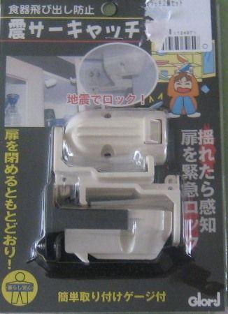 地震対策で 食器の飛び出し防止に震サーキャッチを取り付け