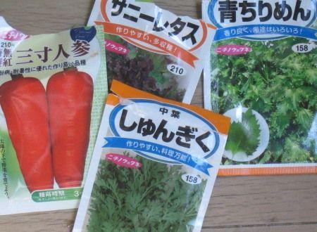 ベランダ菜園 野菜の種