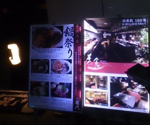 美食米門(びしょくまいもん)西新宿店