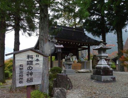下呂温泉の合掌村