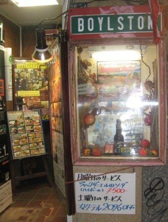 ボイルストン 渋谷店