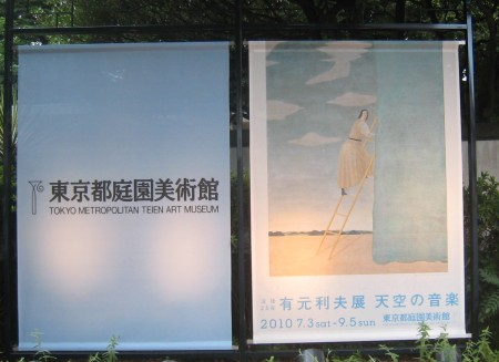 >東京都庭園美術館 有元利夫展─天空の音楽