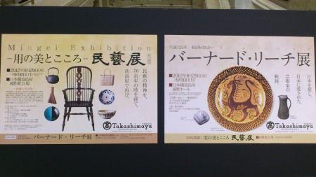 「生誕125年 東と西の出会い バーナード・リーチ展」、「用の美とこころ 民藝展」 日本橋高島屋