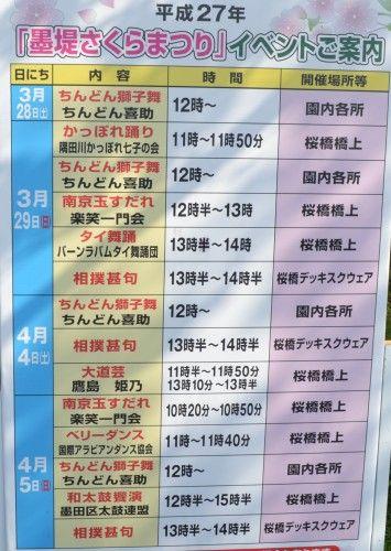 隅田川の桜祭り イベント予定