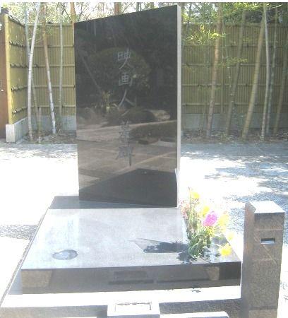 多聞寺 映画人の墓碑