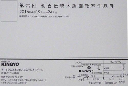 朝香伝統木版画教室の作品展 千駄木のギャラリーKingyoで4月19日から