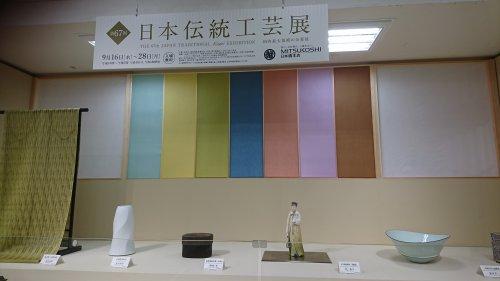 日本橋の三越で開催中の日本工芸会主催の第67回日本伝統工芸展を見に行ってきました
