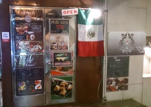 馬車道のメキシカンレストラン アステカス