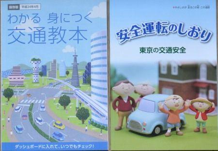 「わかる見につく交通教本」と「安全運転のしおり」の2冊の講習本