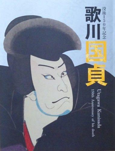 太田記念美術館 特別展 「没後150年記念 歌川国貞」図録