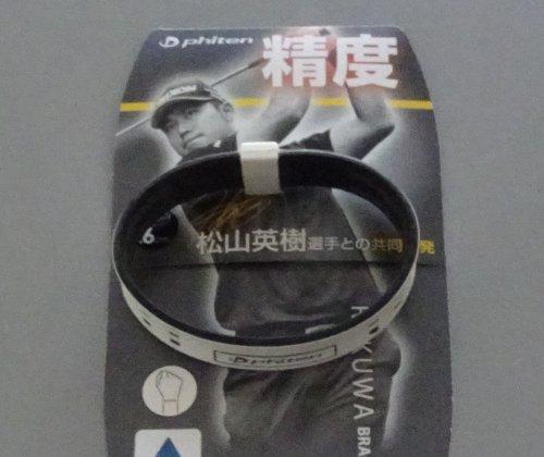 松山英樹選手が腕にしているファイテンのブレスレット RAKUWAブレス S DUO�を購入