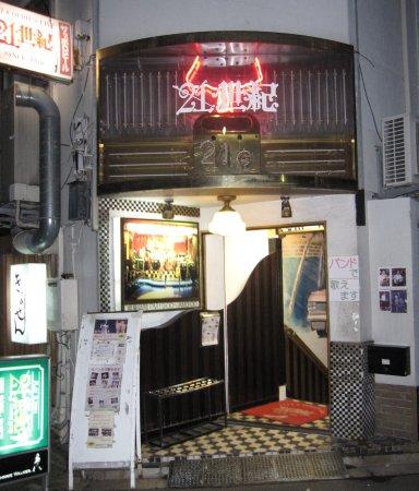 新宿 ライブハウス21世紀