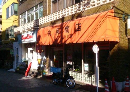 元町、丸英商店のコロッケ。「コクリコ坂から」のビジュアルガイドに掲載