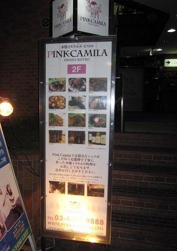 目黒のイスラエル料理のレストラン ピンクカミラ