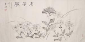 水墨画、菊