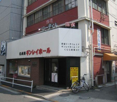 飯田橋ギンレイホール、くらら劇場