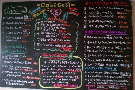 COSI COSI:メニュー