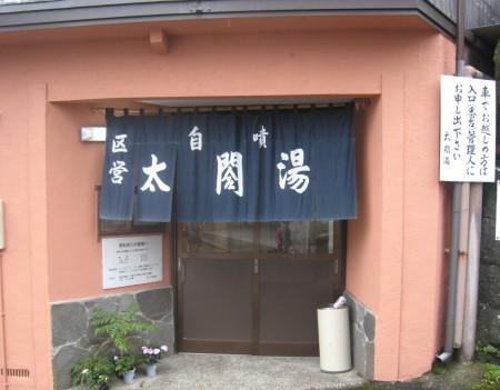 箱根 宮ノ下 区営の銭湯 太閤湯