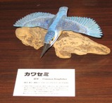 バードカービングの作品展(東京港野鳥公園) 画像