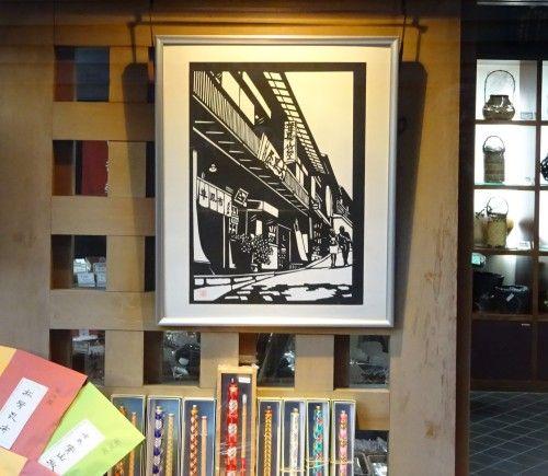 温泉街の坂道にあるお店、「大黒屋」さんの素敵な版画