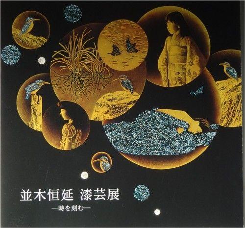 「並木恒延 漆芸展−時を刻む−」銀座和光の和光ホール