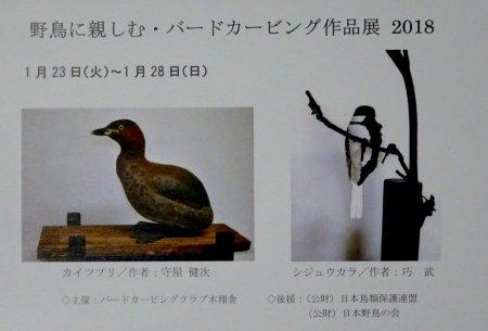 「野鳥に親しむ・バードカービング作品展2018」新宿御苑インフォメーションセンター