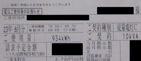 電気料金の請求書 従量電灯C