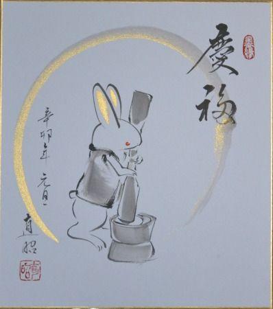 干支の兎の色紙 趣味の水墨画