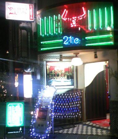 ライブハウス新宿21世紀