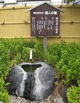 湯河原温泉 美人の湯