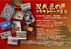 横浜赤レンガ倉庫 現代匠のクラフトワーク展