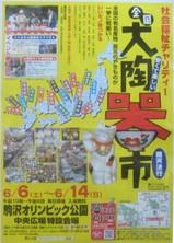 全国 陶器市 駒沢公園