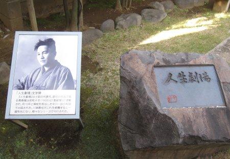 馬込文士村 尾崎士郎記念館