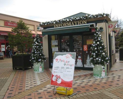 グランベリーモール(GRANDBERRY MALL)のクリスマスイベント
