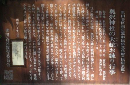 奥沢神社の大蛇お練り行事