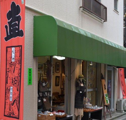 江戸木版画と和雑貨の店「直」