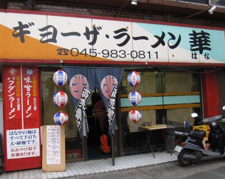 長津田駅前のラーメン屋 華