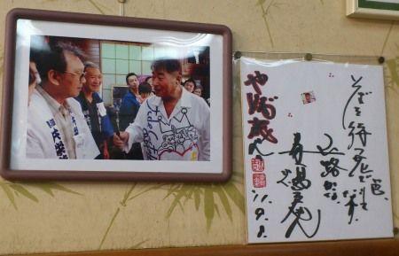 奥沢の奥沢神社前のお蕎麦屋さん、「やぶ茂」の毒蝮三太夫さんの色紙